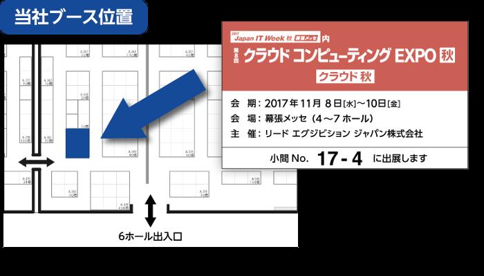 第8回 クラウドコンピューティングEXPO 秋 弊社出展場所